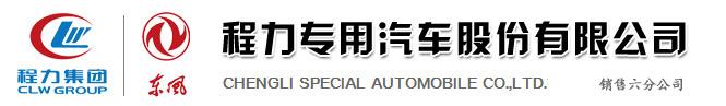 程力专用汽车股份有限公司销售六分公司